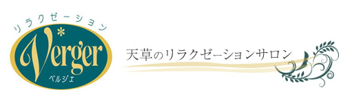 リラクゼーションエステサロン|ベルジェ熊本天草ロゴ