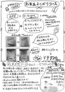 ニコニコ7号2-表