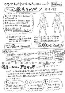 ニコニコ通信9号2-表
