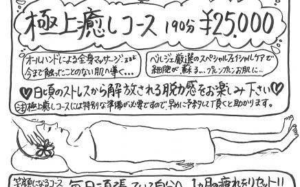 ニコニコ通信9号2-裏